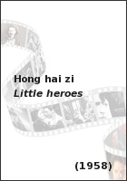Hong hai zi =Little heroes(1958)